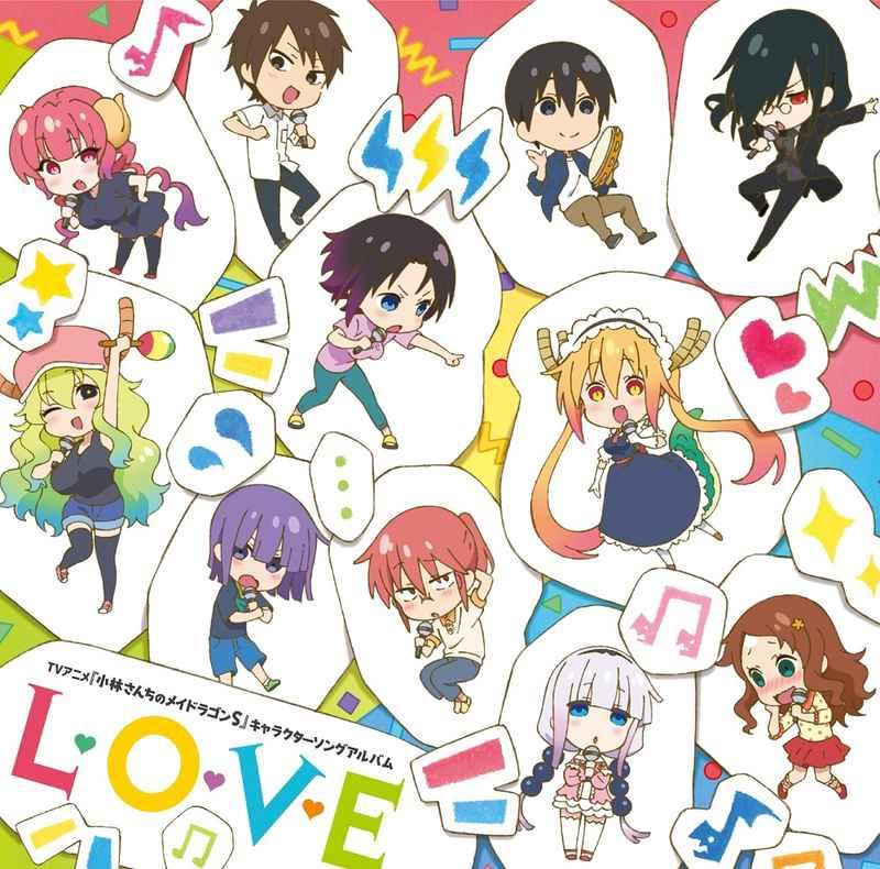 (CD)「小林さんちのメイドラゴンS」キャラクターソングアルバム L・O・V・E