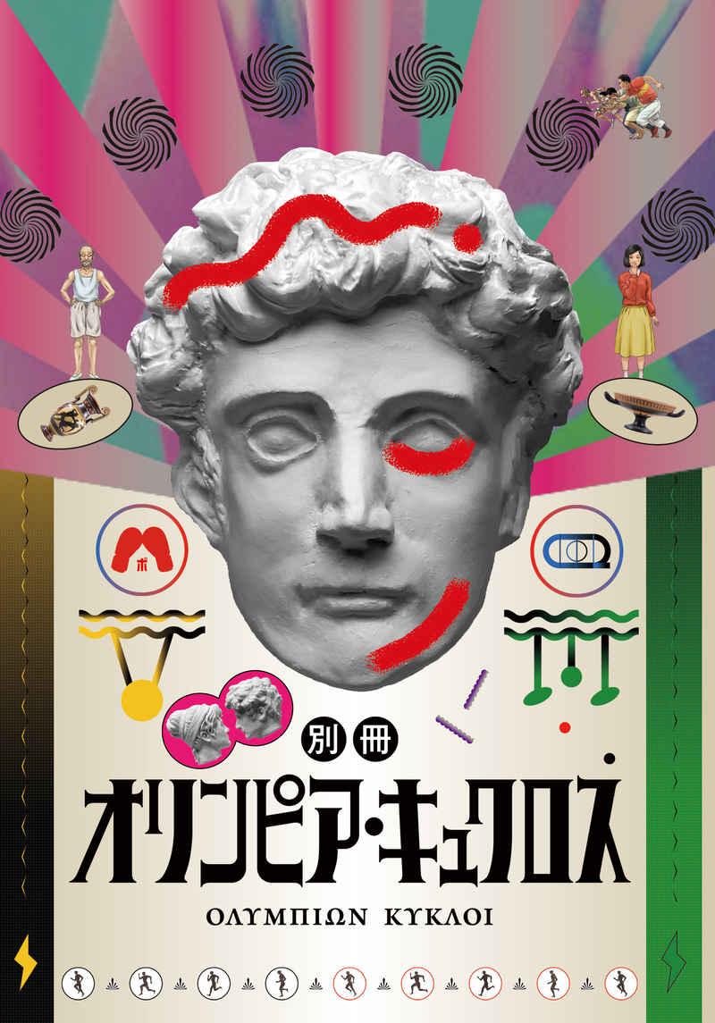 (DVD)別冊オリンピア・キュクロス