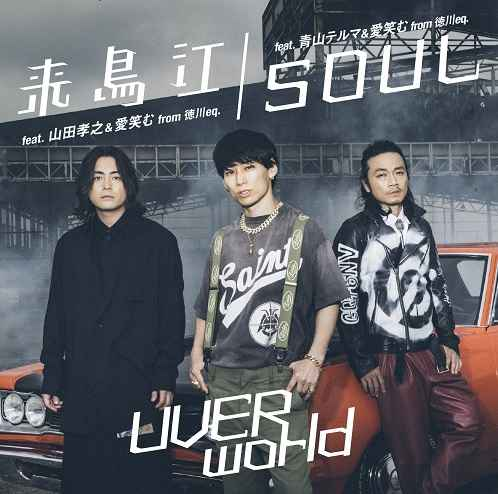 (CD)来鳥江/SOUL(TYPE-来鳥江)/UVERworld