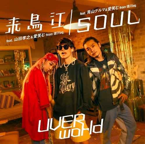 (CD)来鳥江/SOUL(TYPE-SOUL)/UVERworld