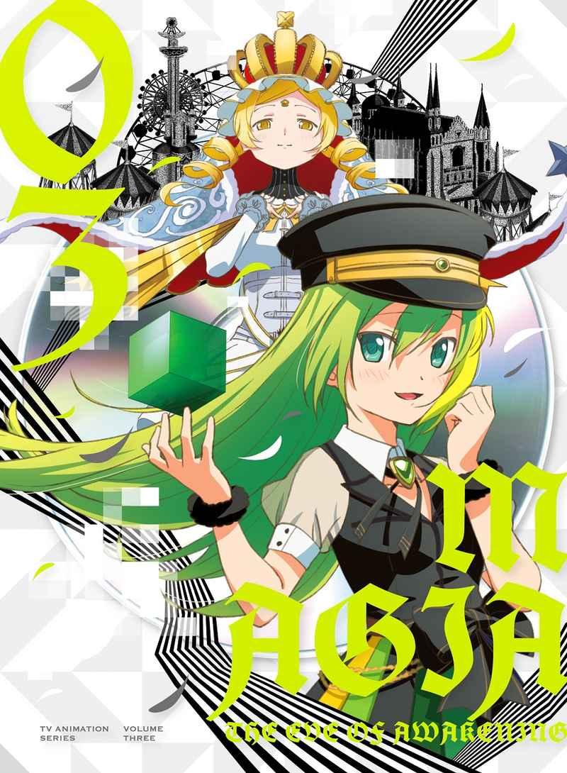 (DVD)マギアレコード 魔法少女まどか☆マギカ外伝 2nd SEASON -覚醒前夜- 3 (完全生産限定版)