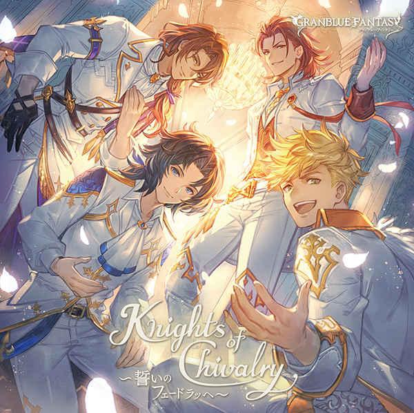 (CD)Knights of Chivalry ~誓いのフェードラッヘ~ ~GRANBLUE FANTASY~