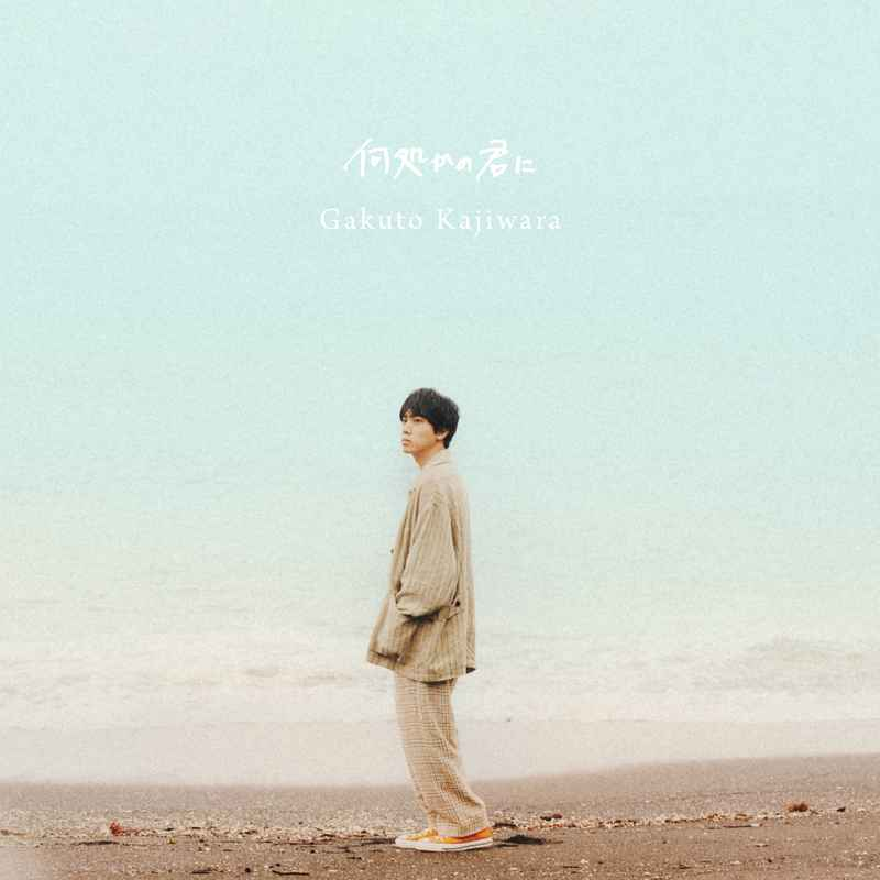 (CD)何処かの君に(初回生産限定盤)/梶原岳人