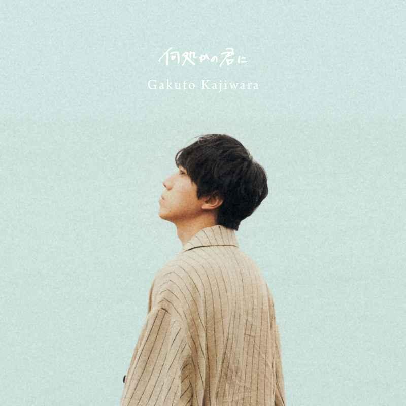 (CD)何処かの君に(通常盤)/梶原岳人