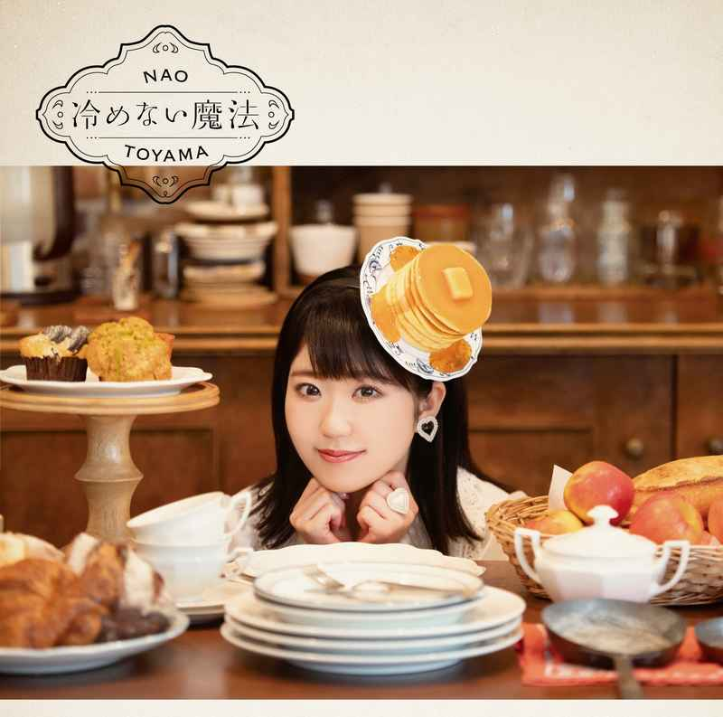 (CD)「異世界食堂2」エンディングテーマ 冷めない魔法(初回限定盤)/東山奈央