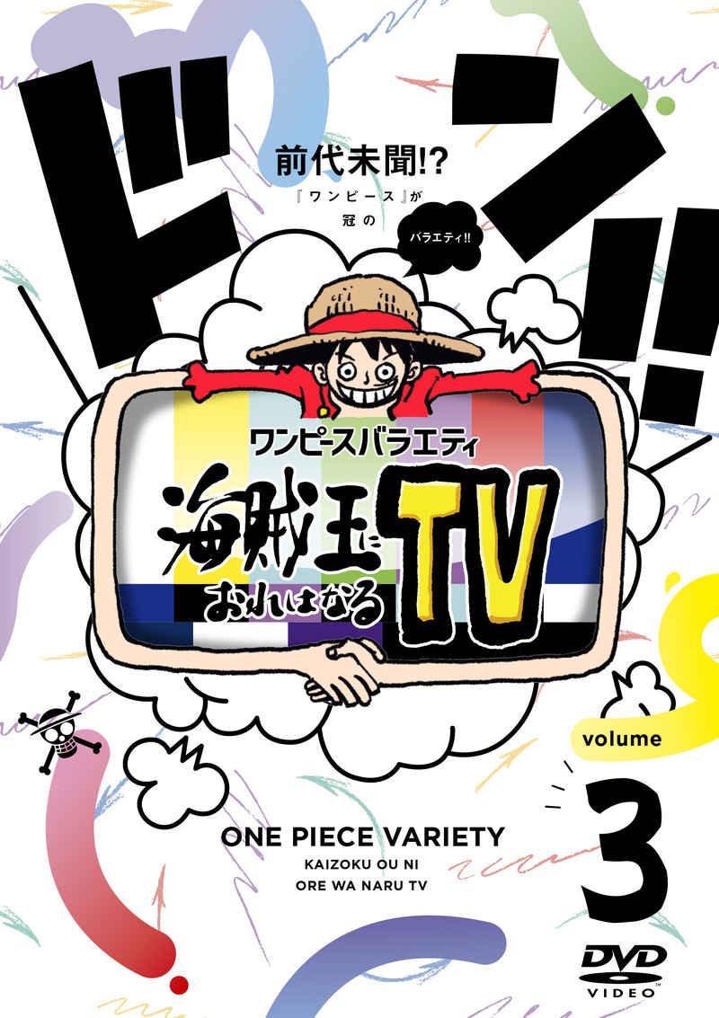 (DVD)ワンピースバラエティ 海賊王におれはなるTV 3