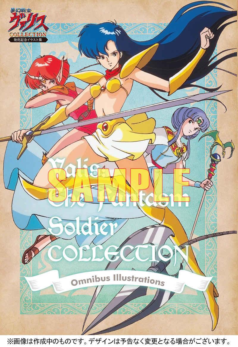 (OTH)【有償特典】『夢幻戦士ヴァリスCOLLECTION』発売記念イラスト集(仮)