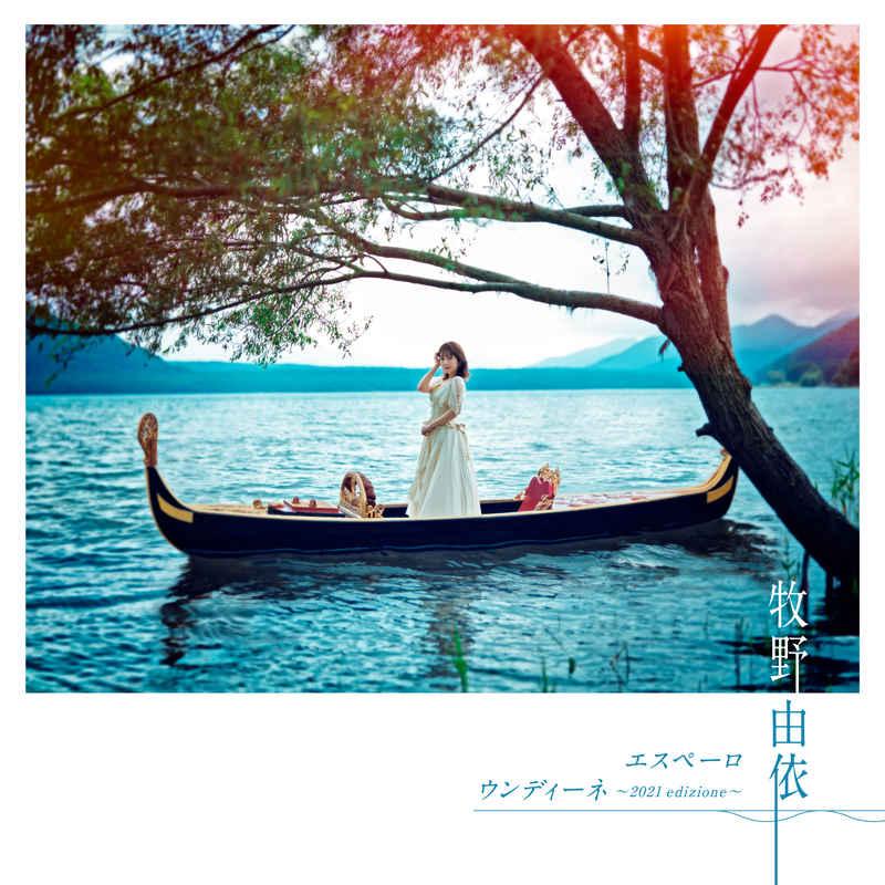 (CD)「ARIA The BENEDIZIONE」主題歌 エスペーロ(YUI盤)/牧野由依