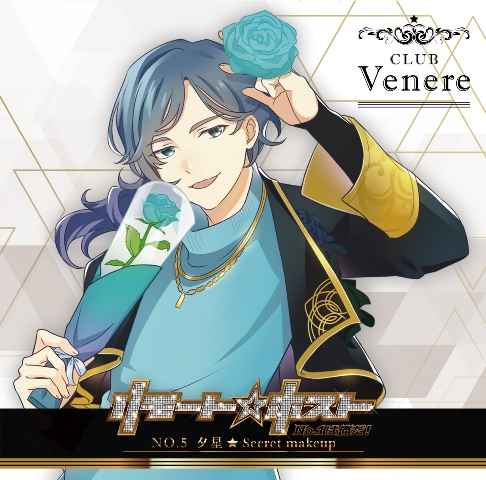 (CD)リモート☆ホスト Club Venere No.5 夕星「Secret makeup」
