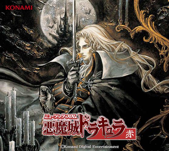 (CD)ミュージック フロム 悪魔城ドラキュラ 赤