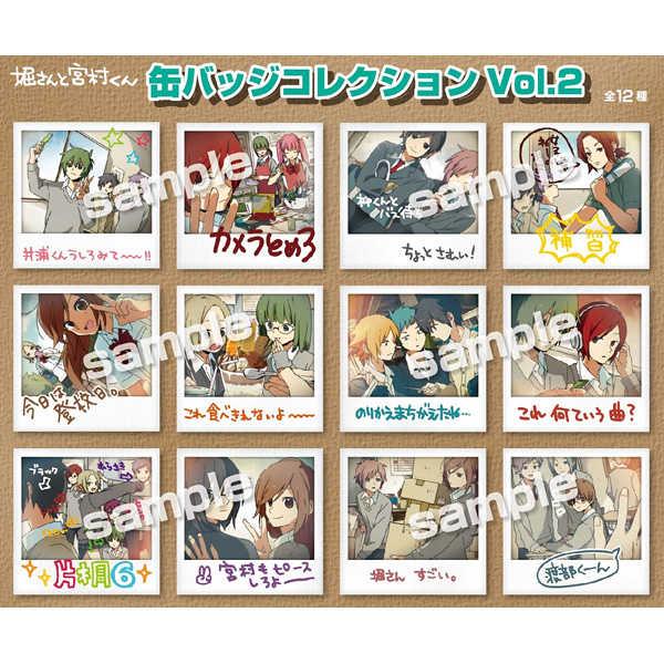 ウズラヤ 堀さんと宮村くん 缶バッジコレクションVol.2 BOX