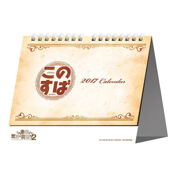 KADOKAWA 「この素晴らしい世界に祝福を!」名言カレンダー2017