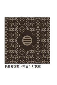 創英社 刀剣乱舞-ONLINE- 刀剣男士の紋をあしらった 印傳のような紙のブックカバー 第一弾 長曽根虎徹