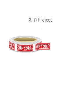 アルマビアンカ 東方Project お札マスキングテープ 2個セット