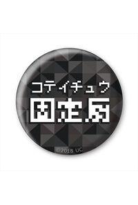ユニオンクリエイティブ Foo! 缶バッジ Vol.01 固定厨
