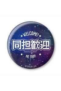 ユニオンクリエイティブ Foo! 缶バッジ Vol.01 同担歓迎
