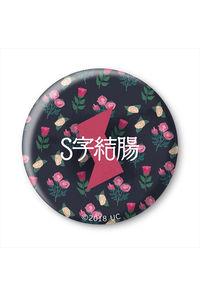 ユニオンクリエイティブ Foo! 缶バッジ Vol.02 S字結腸