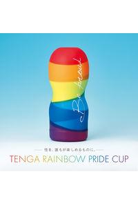 TENGA RAINBOW PRIDE CUP2018(数量限定販売)