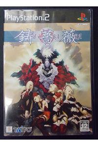 【中古】(PS2)鋳薔薇