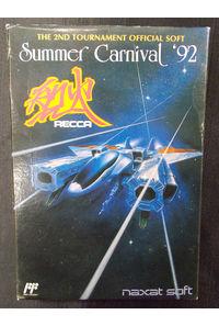 【中古】(FC)Summer Carnival'92  烈火