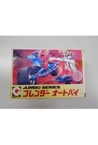 【中古】フレンダー オートバイ ジャンボシリーズ