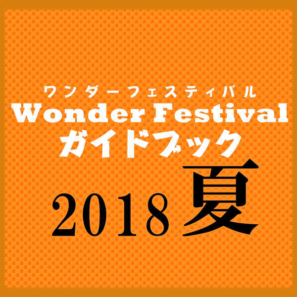ワンダーフェスティバル 2018夏 ガイドブック