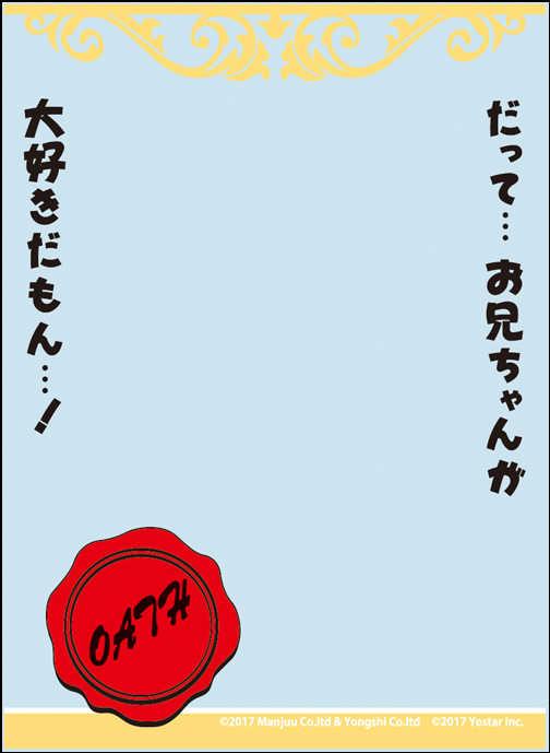 ブロッコリー スリーブプロテクター【世界の名言】 アズールレーン「ユニコーン」ケッコンVer.