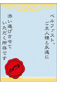 ブロッコリー スリーブプロテクター【世界の名言】 アズールレーン「ベルファスト」ケッコンVer.
