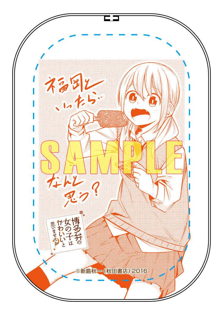 博多弁の女の子はかわいいと思いませんか?_缶バッチセット