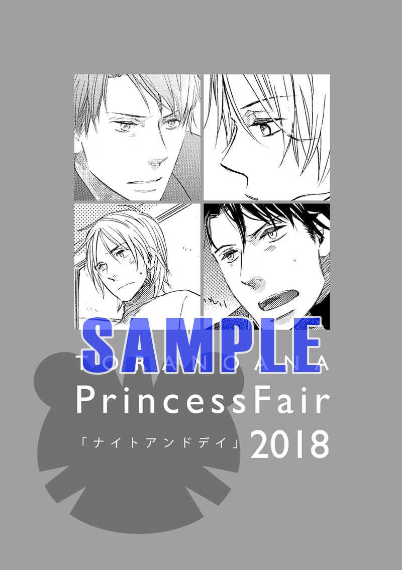 【第4週:9/3~9/9】TORANOANA Princess Fair 2018 PART 3【三池ろむこ先生「ナイトアンドデイ」】