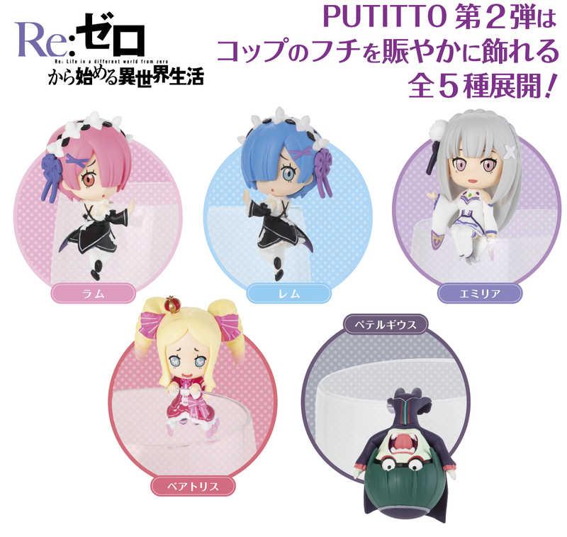 KADOKAWA PUTITTO「Re:ゼロから始める異世界生活」vol.2 BOX