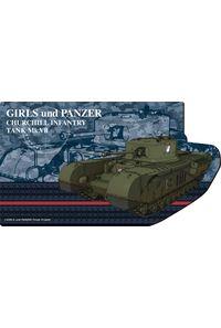 スマイラル 劇場版ガールズ&パンツァー最終章 デスクで戦車道!チャーチル歩兵戦車Mk.VII