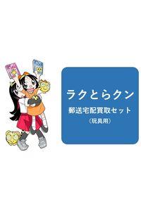 ラクとらクン郵送宅配買取セット【玩具用】