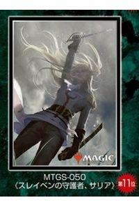 エンスカイ マジック:ザ・ギャザリング プレイヤーズカードスリーブ《スレイベンの守護者、サリア》