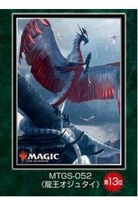 エンスカイ マジック:ザ・ギャザリング プレイヤーズカードスリーブ《龍王オジュタイ》
