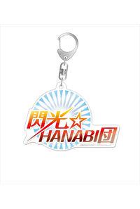 Gift アイドルマスター ミリオンライブ! ユニットロゴアクリルキーホルダー 閃光☆HANABI団
