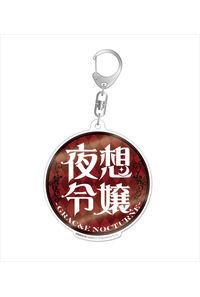 Gift アイドルマスター ミリオンライブ! ユニットロゴアクリルキーホルダー 夜想令嬢 -GRAC&E NOCTURNE-