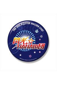 Gift アイドルマスター ミリオンライブ! ユニットロゴビッグ缶バッジ 閃光☆HANABI団