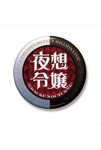Gift アイドルマスター ミリオンライブ! ユニットロゴビッグ缶バッジ 夜想令嬢 -GRAC&E NOCTURNE-