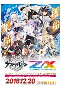 ブロッコリー Z/X -Zillions of enemy X- EXパック 第14弾 アズールレーン BOX