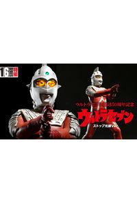CCP 1/6特撮シリーズ Vol.070 ウルトラセブン ストップ光線Ver.