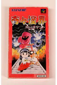 【中古】奇々怪界 謎の黒マント【スーパーファミコン】
