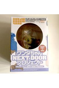 【中古】ワンダーフェスティバル2017[冬] 『ワンダちゃんNEXT DOOR プロジェクト』 FILE:03 賀茂川Ver.