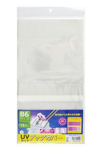 ハピラ UVカットブックカバー B6 (15枚入)