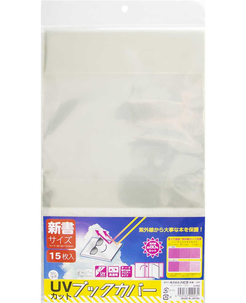 ハピラ UVカットブックカバー 新書 (15枚入)