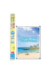ハピラ UVカットポスターカバー B2 (3枚入)