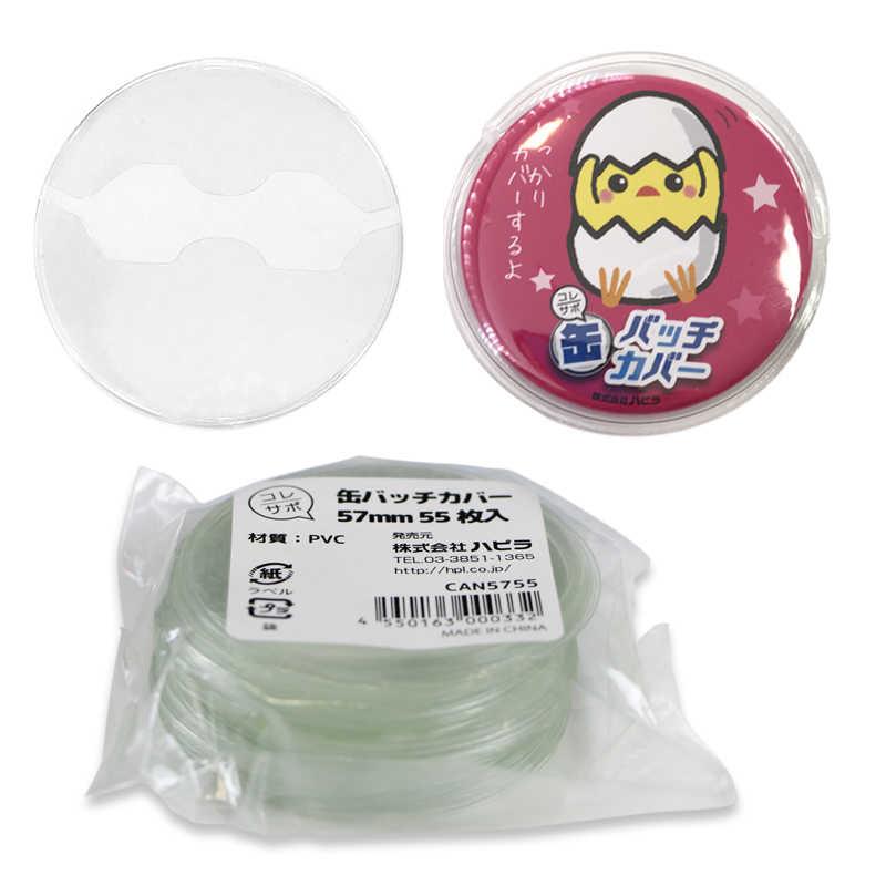 ハピラ 缶バッチカバー 57mm (55枚入)