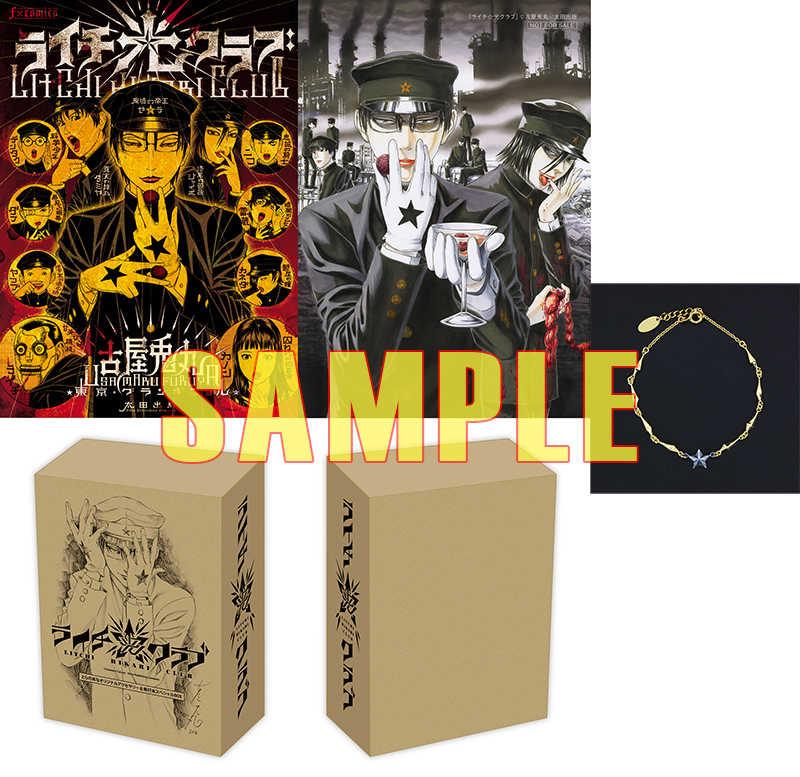 【とらのあなオリジナルアクセサリー&単行本スペシャルBOX】【ライチ☆光クラブ】光クラブブレスレット
