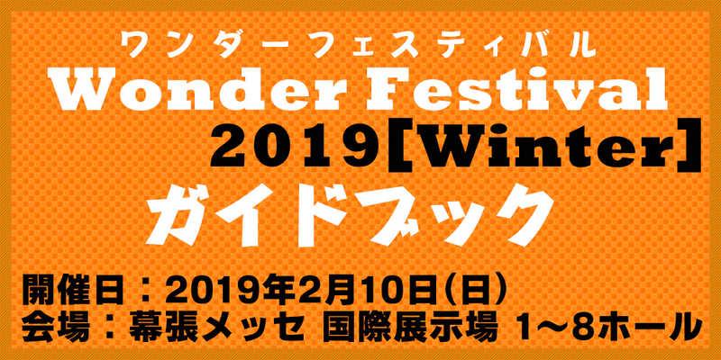 ワンダーフェスティバル 2019[冬] ガイドブック