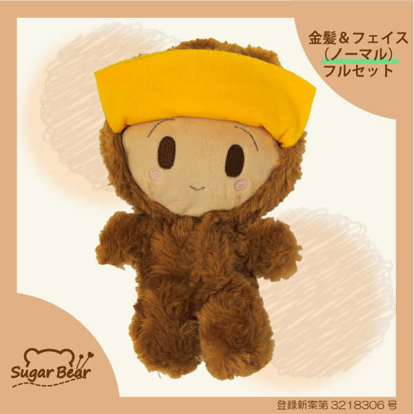 ツクルノモリ 【シュガーベア】金髪&フェイス(ノーマル)フルセット